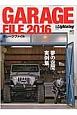 ガレージファイル 2016 別冊Lightning152