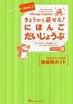 きょうから話せる!にほんごだいじょうぶ 教師用ガイド CD-ROM1枚付き (2)