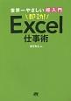 世界一やさしい超入門 即効!Excel仕事術 即効!51テク