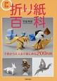 折り紙百科<新装改訂版> 子供から大人まで楽しめる200作例