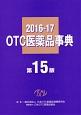 OTC医薬品事典<第15版> 2016-2017