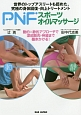 PNFスポーツオイルマッサージ 世界のトップアスリートも認めた、究極の身体回復・向