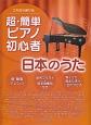 これなら弾ける 超・簡単ピアノ初心者 日本のうた