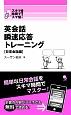 英会話瞬速応答トレーニング 日常会話編 スキマ時間でスマ勉!