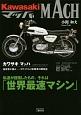 カワサキマッハ<増補新訂版> 技術者が語る-2サイクル3気筒車の開発史