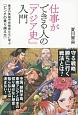 仕事ができる人の「アジア史」入門 東洋の英雄や思想家たちに学ぶ[ピンチの乗り越え方]