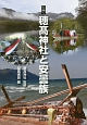 図説・穗高神社と安曇族