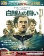 白鯨との闘い ブルーレイ&DVDセット (デジタルコピー付)