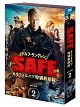 SAFE -カリフォルニア特別救助隊- DVD-BOX2