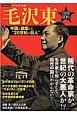 """毛沢東 中国を建国した""""20世紀の巨人"""""""