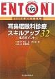 ENTONI 2016.4増刊号 耳鼻咽喉科診療スキルアップ32-私のポイント- Monthly Book(192)