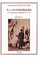 チェーホフの『谷間』を読む 『名作に学ぶロシア語』読本シリーズ