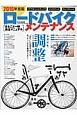ロードバイクメンテナンス 2016 まるごと一冊完全マニュアル
