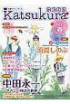 かつくら 2016春 小説ファン・ブック(18)