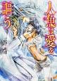 人魚-セイレーン-は愛を謳う ドラゴンギルド