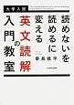 「読めない」を「読める」に変える 英文読解の入門教室 大学入試