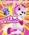 こぐま・レボリューション 北海道応援キャラクター コアックマ&アックマ公式ファンブック