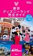 東京ディズニーランド 完全ガイド 2016-2017