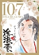 浮浪雲 (107)