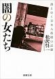 闇の女たち 消えゆく日本人街娼の記録