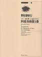 野田暉行/尺八・二面の箏・十七絃のための四重奏曲第1番