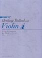 ヴァイオリンで奏でるヒーリング・バラード CD・パート譜付