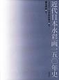 近代日本水彩画一五〇年史