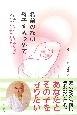 名前のない母子をみつめて 日本のこうのとりのゆりかご ドイツの赤ちゃんポスト
