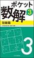 ポケット数解 初級篇 (3)