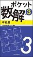 ポケット数解 中級篇 (3)
