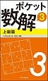 ポケット数解 上級篇 (3)