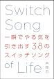一瞬でやる気を引き出す38のスイッチソング Switch Song of Life