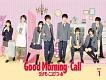 グッドモーニング・コール DVD-BOX 1