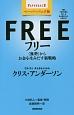 フリー<ペーパーバック版> 〈無料〉からお金を生みだす新戦略