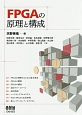 FPGAの原理と構成