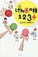 けん玉の技123+