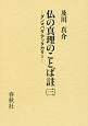 仏の真理のことば註 ダンマパダ・アッタカター (3)