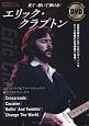 見て・聴いて弾ける!エリック・クラプトン DVD付 名曲を弾きこなすためのポイントをDVD収録の実演映
