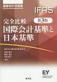完全比較 国際会計基準と日本基準<第3版> 国際会計の実務