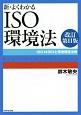 新・よくわかる ISO環境法<改訂第11版> ISO14001と環境関連法規