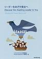 リーダーをめざす貴女へ Discover the Aspiring Lea