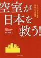 空室が日本を救う! イノベーティブ企業22社からの提言