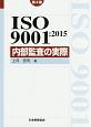ISO 9001:2015 内部監査の実際<第4版>
