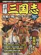 群雄三国志 智略と戦いのすべて 超ビジュアル相関図でよくわかる!