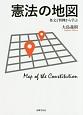 憲法の地図 条文と判例から学ぶ