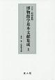 大正・昭和前期博物館学基本文献集成(上)