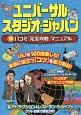 ユニバーサル・スタジオ・ジャパン (得)口コミ「完全攻略」マニュアル