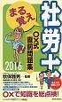 まる覚え社労士 ○×式 直前問題集 2016