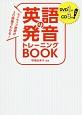 英語の発音トレーニングBOOK DVD1枚CD3枚付き ネイティブ発音が3D映像でわかる!