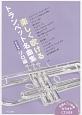 楽しく吹ける トランペット名曲集 ソロ編<改訂新版> ピアノ伴奏カラオケCD付 パート譜付き